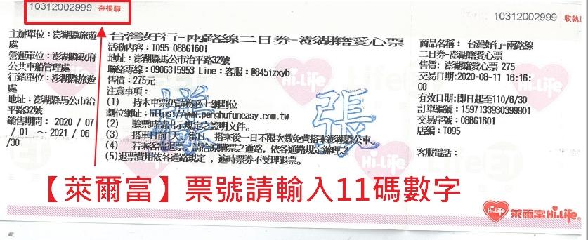 【萊爾富購票】票券序號位置說明