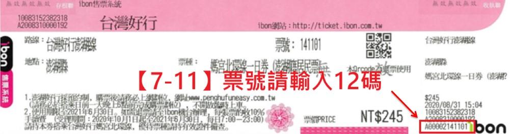 【7-11購票】票券序號位置說明